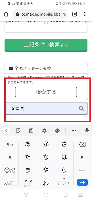 PCMAX 掲示板検索 絞り込み 足コキ