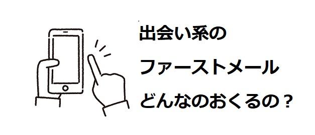 出会い系ファーストメール(例文有)の5つのポイント4つのダメな例