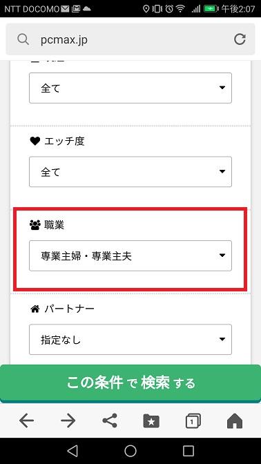 PCMAX絞り込み検索「専業主婦」