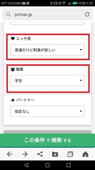 絞り込み検索PCMAX4