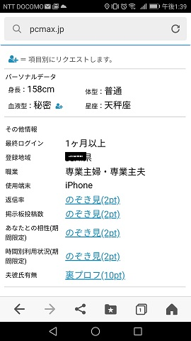PCMAXるいちゃん 28歳 主婦プロフィール2