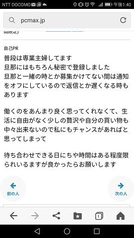 PCMAXるいちゃん 28歳 主婦プロフィール3