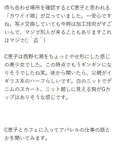 出会い系のエロ日記の参考文章2-3