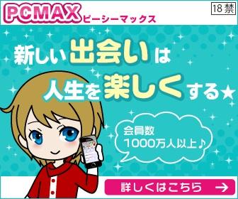 PCMAXの登録方法を画像付きで説明してます