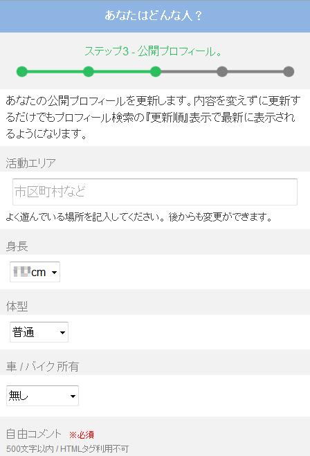 ④プロフィール入力