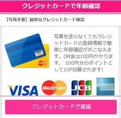ワクワクメールをクレジットカードで年齢確認をする