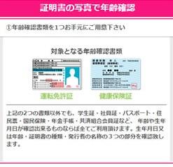 ①身分証明証(運転免許証・パスポート・健康保険証・住民基本台帳カード・年金手帳・協同組合員証・外国人登録証明書・在留カードのいずれか)を用意します。