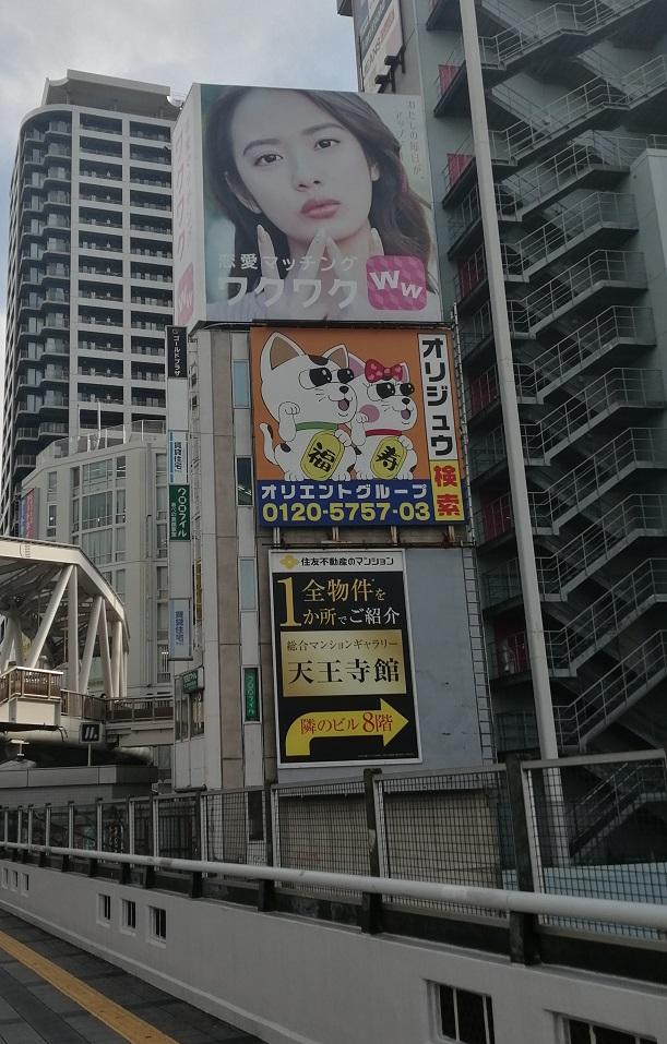 大阪・天王寺のワクワクメールの広告看板1