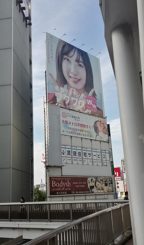 大阪・天王寺のワクワクメールの広告看板2